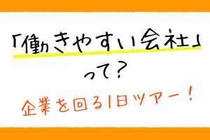 第2回バスツアー(9/5開催)報告レポート