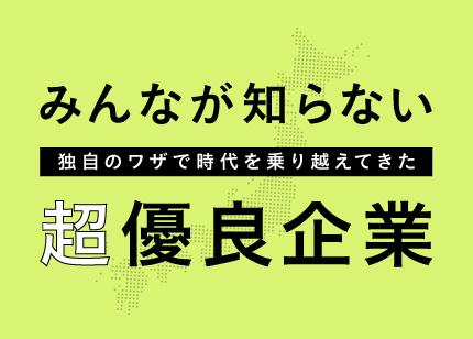 第4回バスツアー(9/13開催)報告レポート